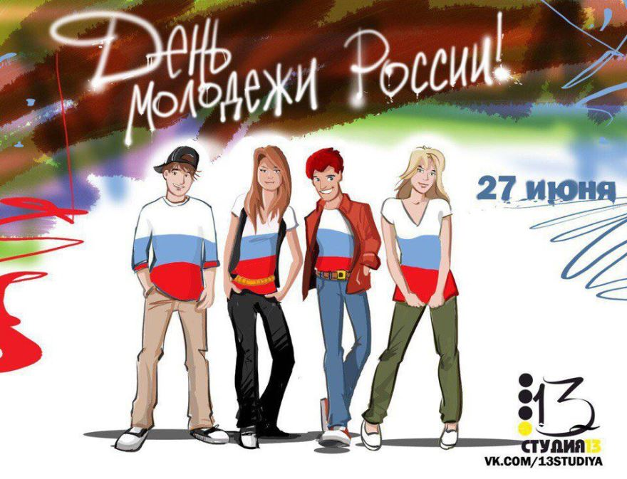 27 июня - день молодежи