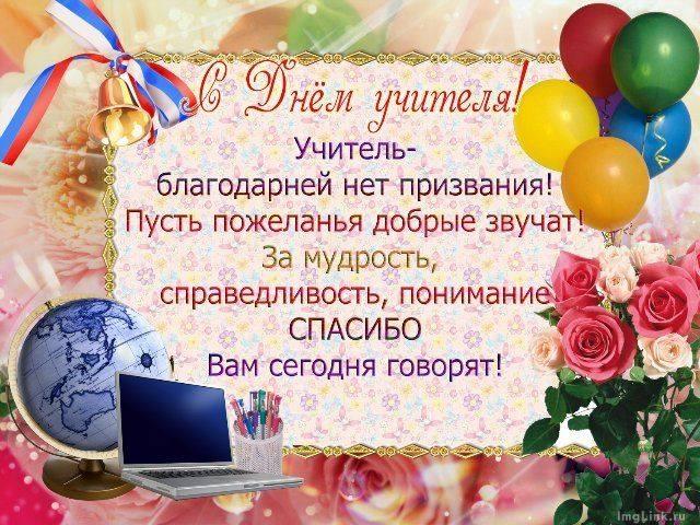 Праздник всех учителей - день учителя
