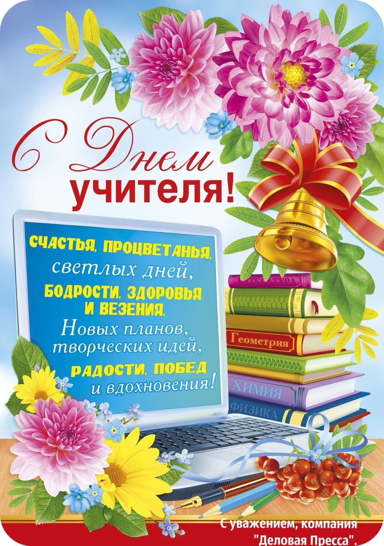 Поздравления ко дню учителя для учителя