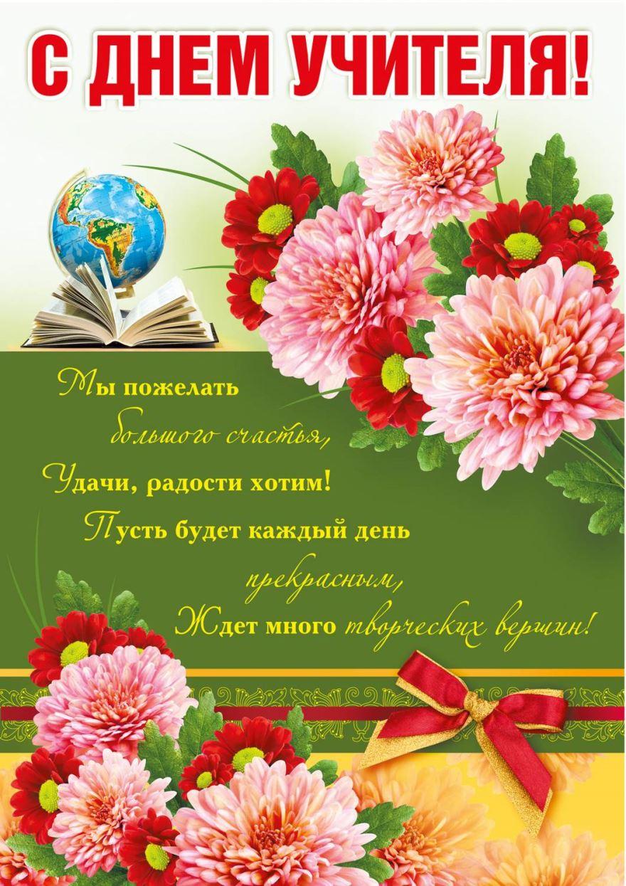 Поздравительная открытка с днем учителя в стихах