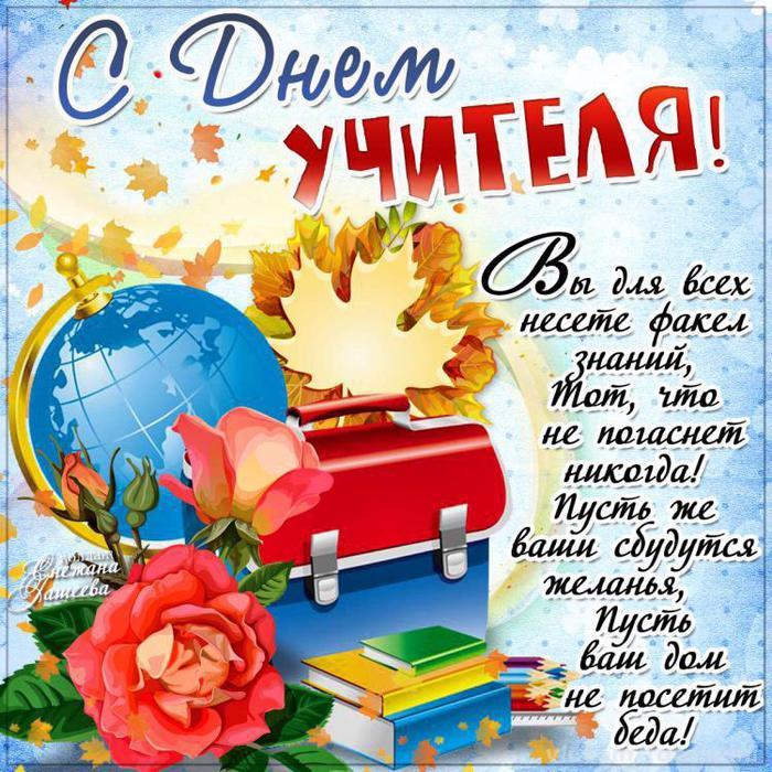 Поздравления ко дню учителя учеником и осознанное усвоение им знании
