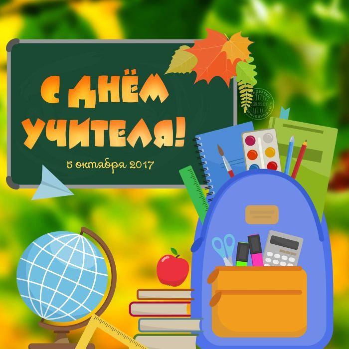 Классная картинка - поздравление для учителя