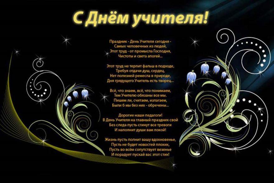 Стих - поздравление