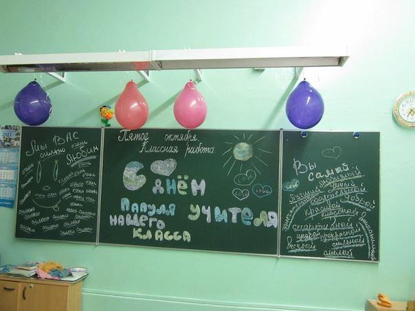 Оформление класса на день учителя