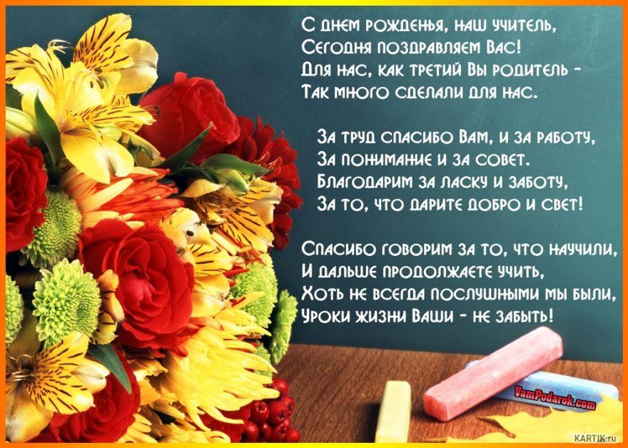 С днем рождения, учитель