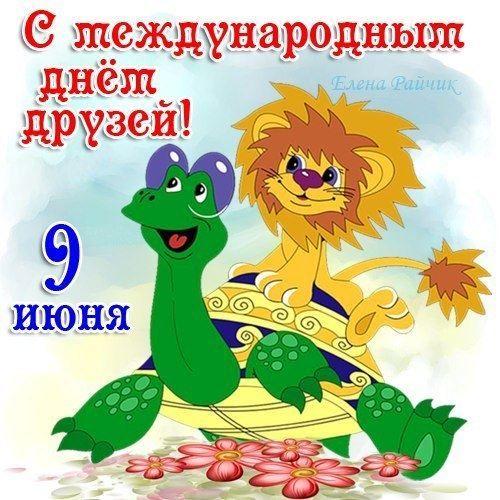 9 июня Всемирный день друзей красивая открытка