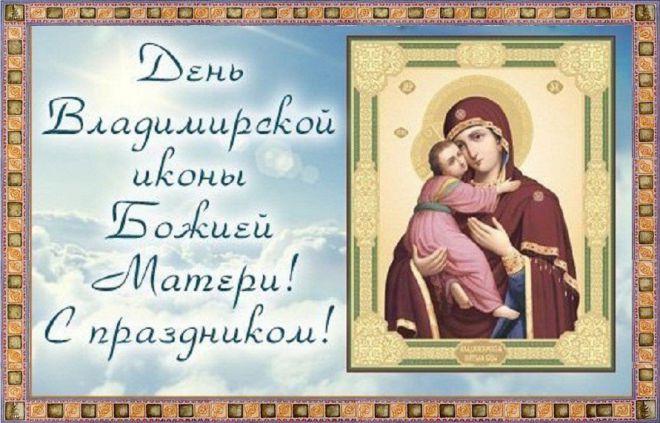 3 июня День Владимирской иконы Божьей Матери