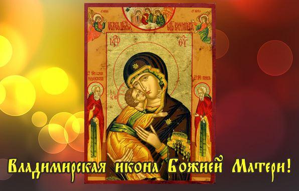 Для, картинки иконы владимирской божьей матери поздравления