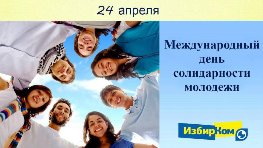 День солидарности молодежи