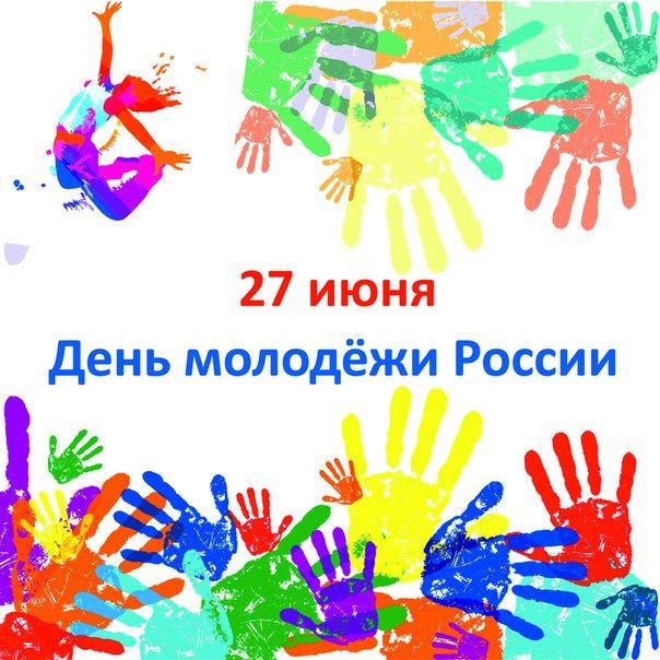 Открытка к празднику день молодежи