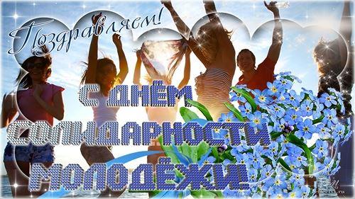 День молодежи - поздравление