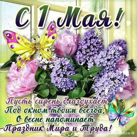 Первомай - первый праздник весны