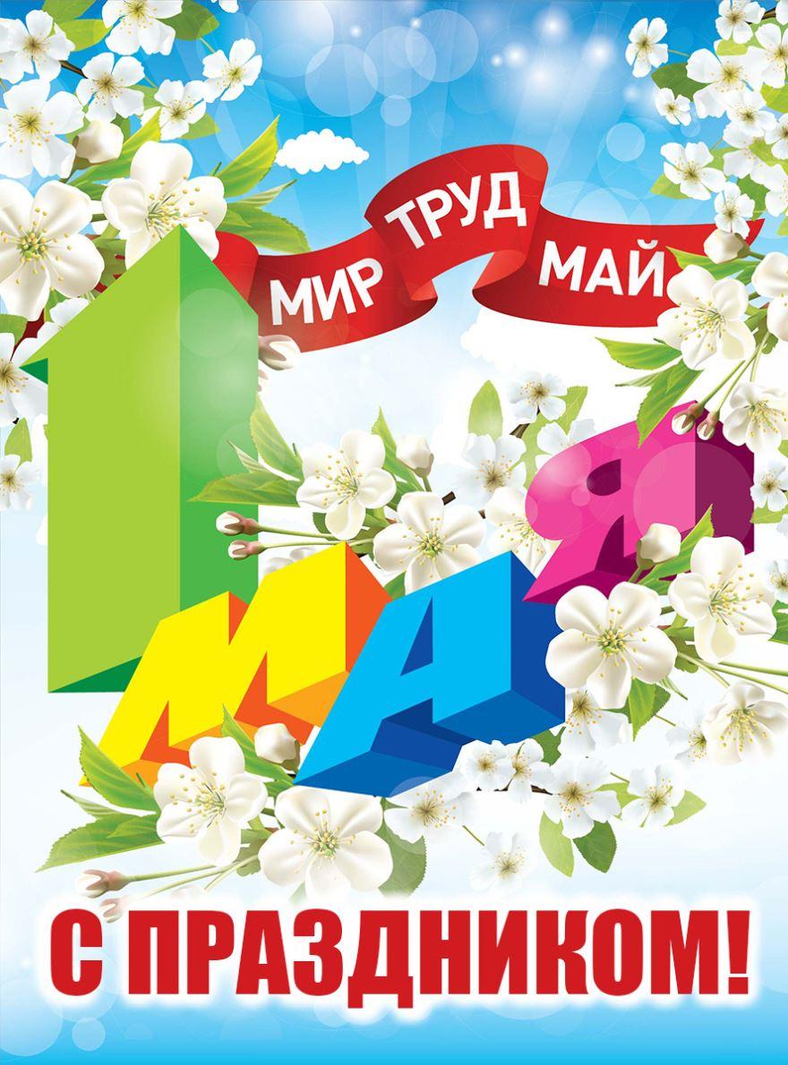 Открытка - мир труд май