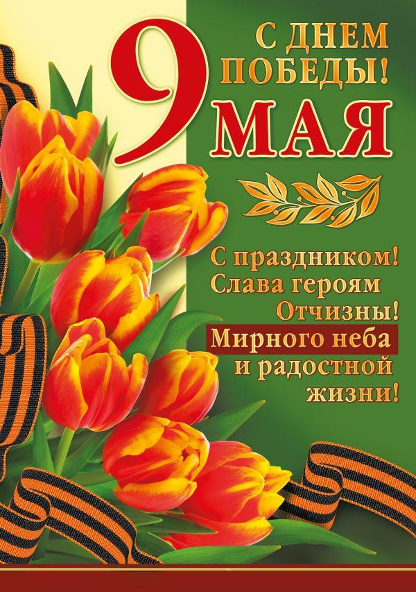 Картинка - поздравление на 9 мая