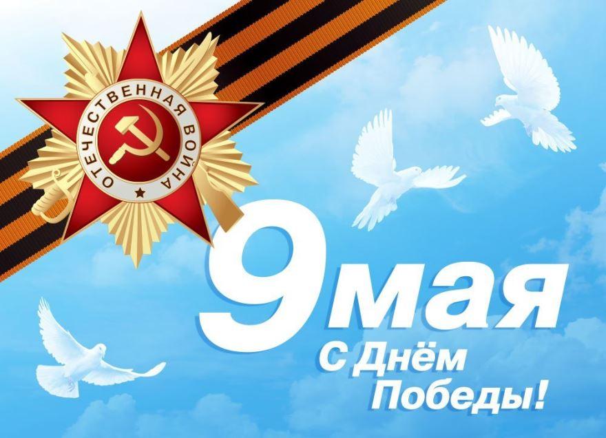 День Победы открытка бесплатно