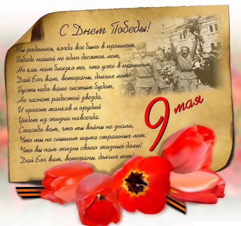 Красочная открытка для поздравления