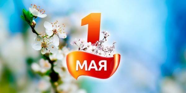 Красивая открытка с праздником 1 мая - день весны и труда