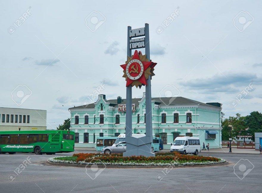 Борисов 2018 город Белоруссия фото скачать бесплатно  онлайн в хорошем качестве