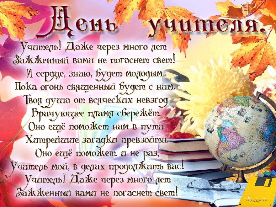 Картинки на день педагога, димитровград открытки днем
