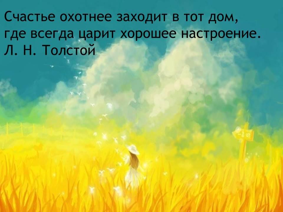 Цитаты про счастье любовь красивые короткие мудрые великих людей на английском с переводом со смыслом