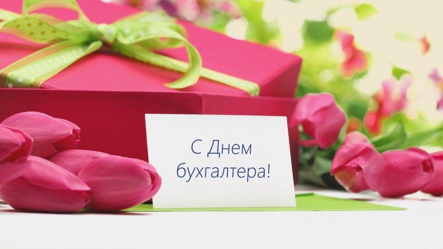 День бухгалтера картинки открытки поздравления