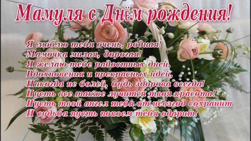 День мамы красивые стихи короткие про маму
