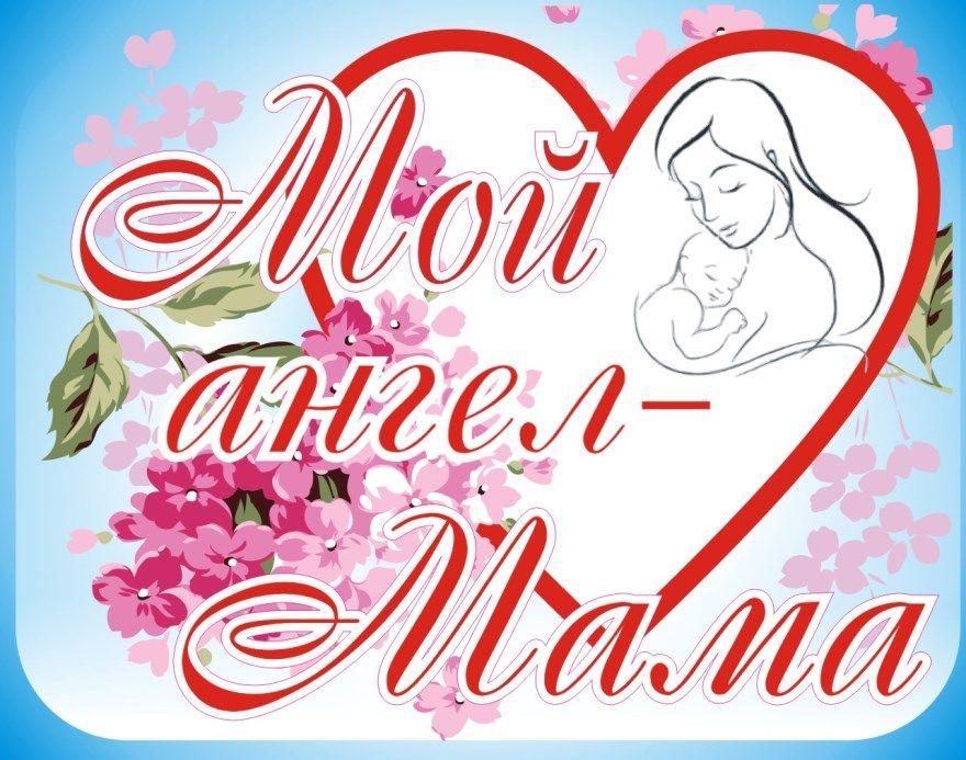 Открытки день матери бесплатно красивые стихи