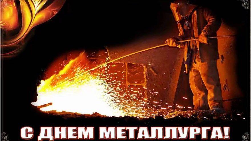День металлурга картинки открытки поздравления бесплатно