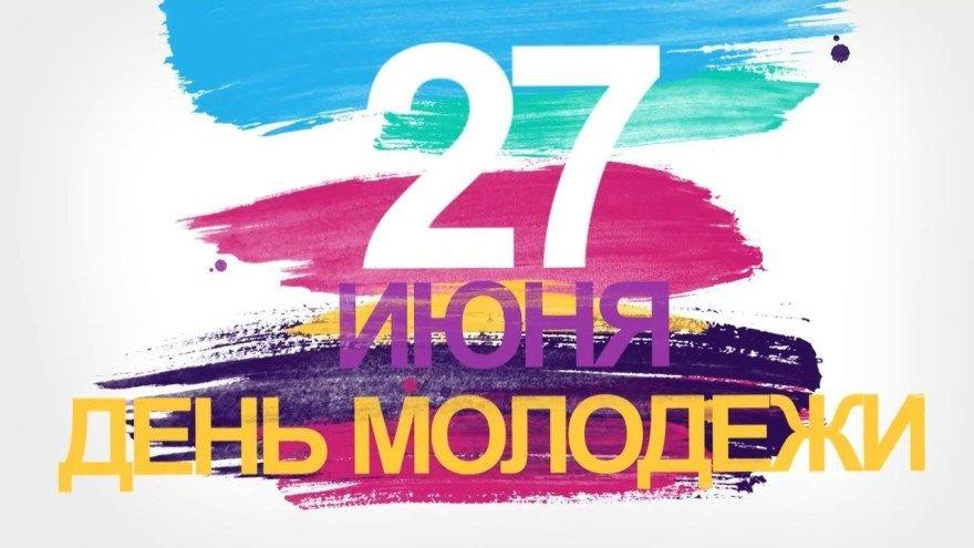 Гиф открытка с днем молодежи - скачать на 100cards.ru | 495x880