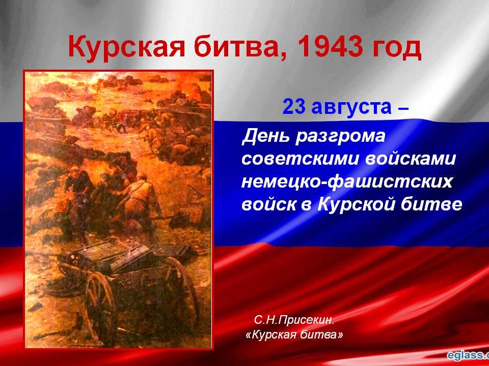 23 августа - День разгрома советскими войсками немецко-фашистских войск в Курской битве. Скачать Фото, картинки и поздравления с праздником.