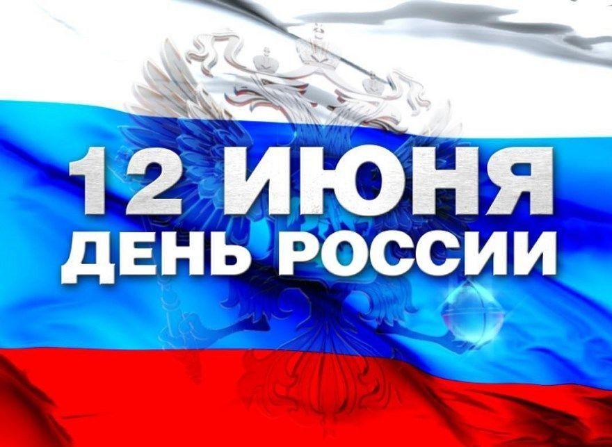 День России - календарь рабочих и выходных дней. Картинки в честь праздника Дня России, календарь на 2020 год. Скачать можно бесплатно.
