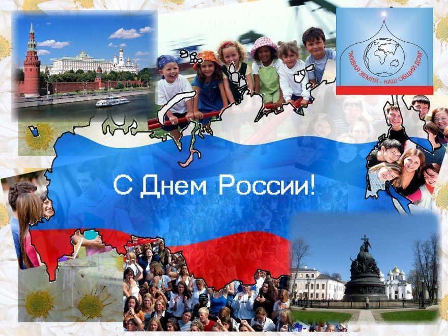 День России в 2018 году картинки открытки бесплатно фотографии
