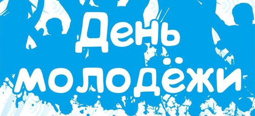 Когда день солидарности молодежи в 2019 году в России картинки открытки бесплатно