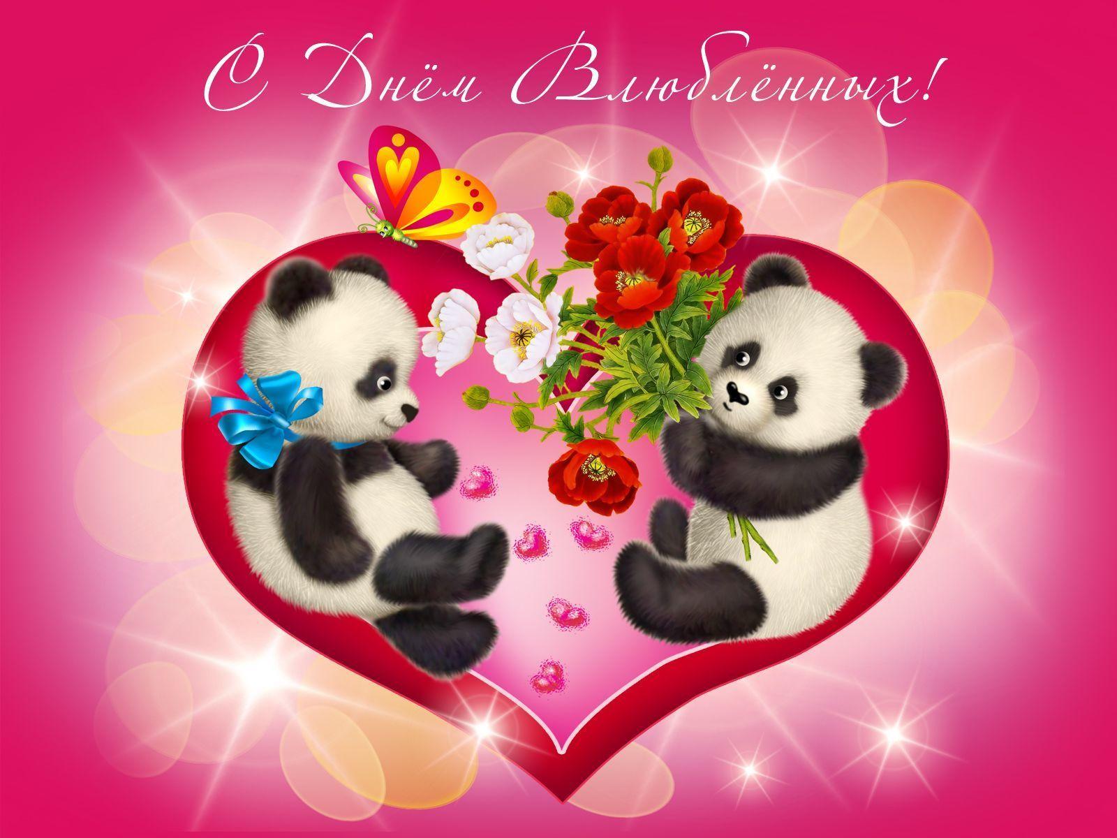День Святого Валентина картинки 14 февраля праздник день всех влюбленных