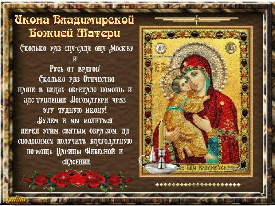 3 июня День Владимирской иконы Божьей Матери, поздравления для верующих с праздником. Бесплатно и без регистрации.