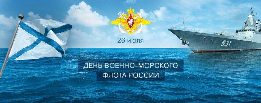 28 июля День Военно-Морского Флота 2019