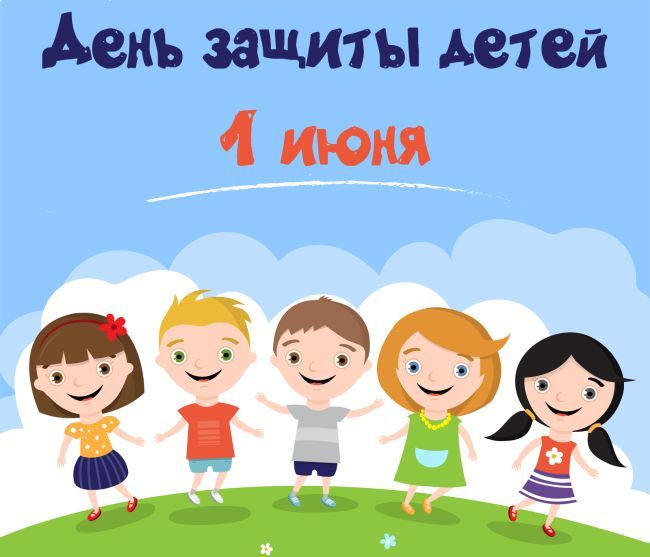 1 июня День защиты детей плакат картинки анимации