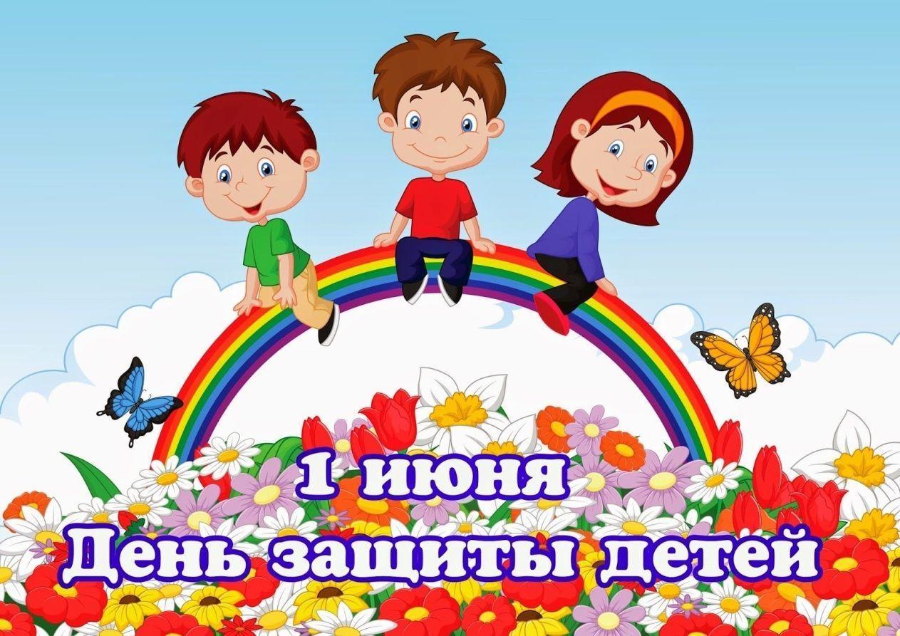 День защиты детей в детском саду картинки открытки