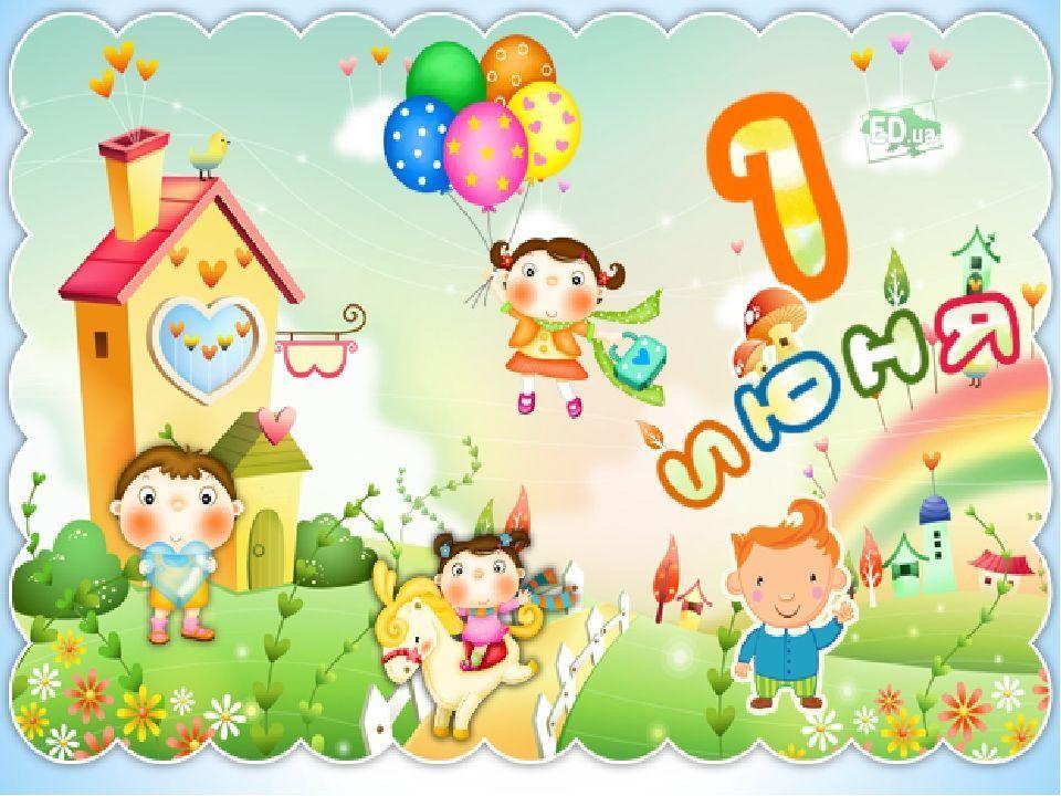 Детские летние праздники картинки