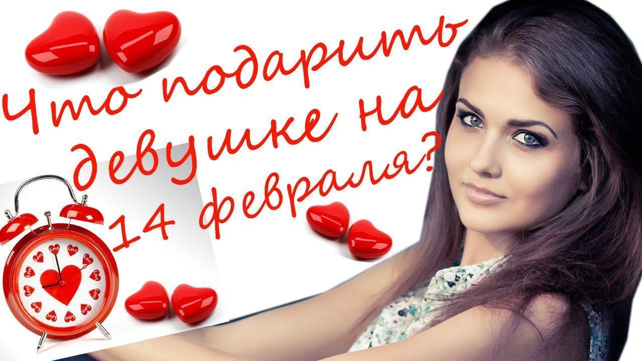 Фотографии девушек на 14 февраля и много идей для фото сессий, как одной, так и с парнем. Что подарить девушке на 14 февраля.