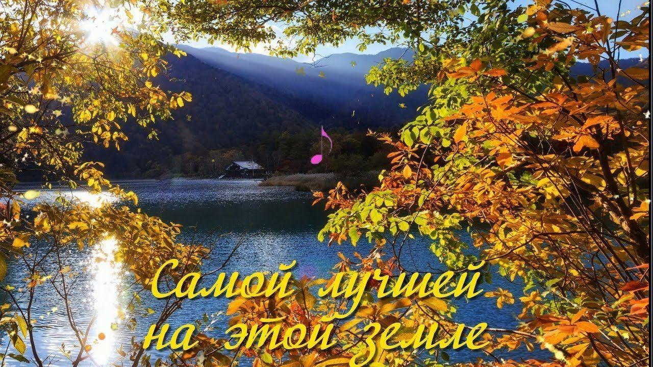 Доброго осеннего дня картинки открытки пожелания утро