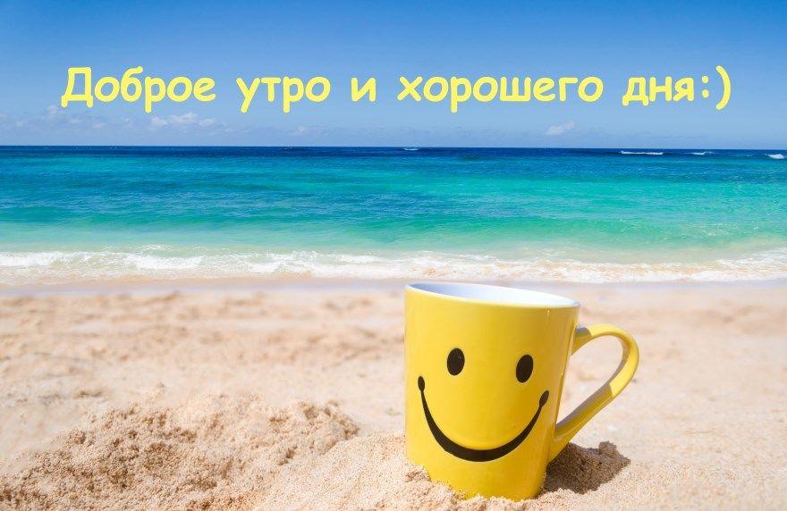 Картинки с добрым утром. Прикольные картинки и открытки для пожелания доброго утра любимым и родным людям. Бесплатно и без регистрации.