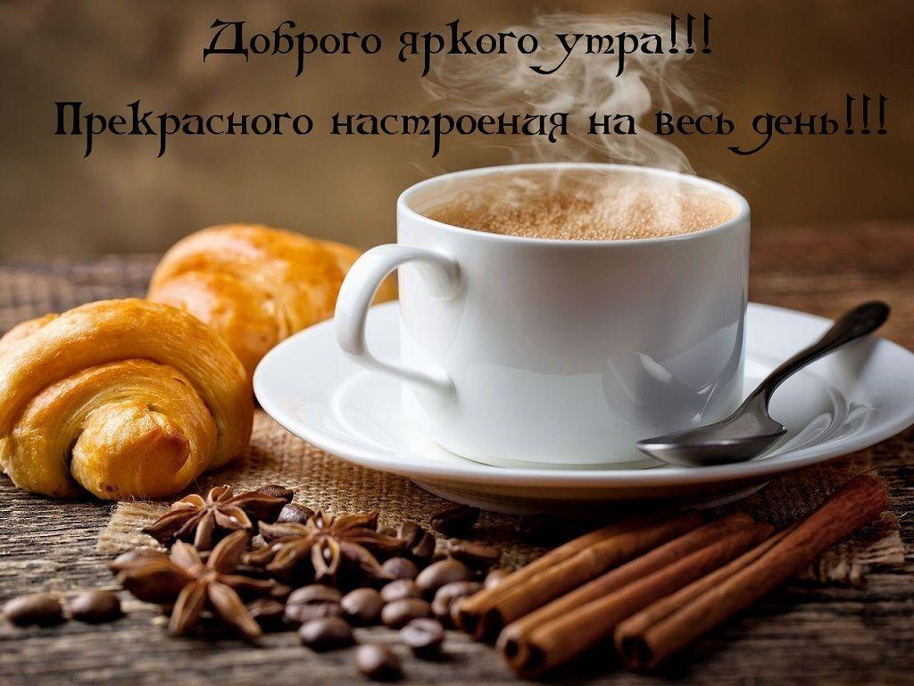 Доброе утро добрый день хорошего дня хорошего дня картинки открытки пожелания