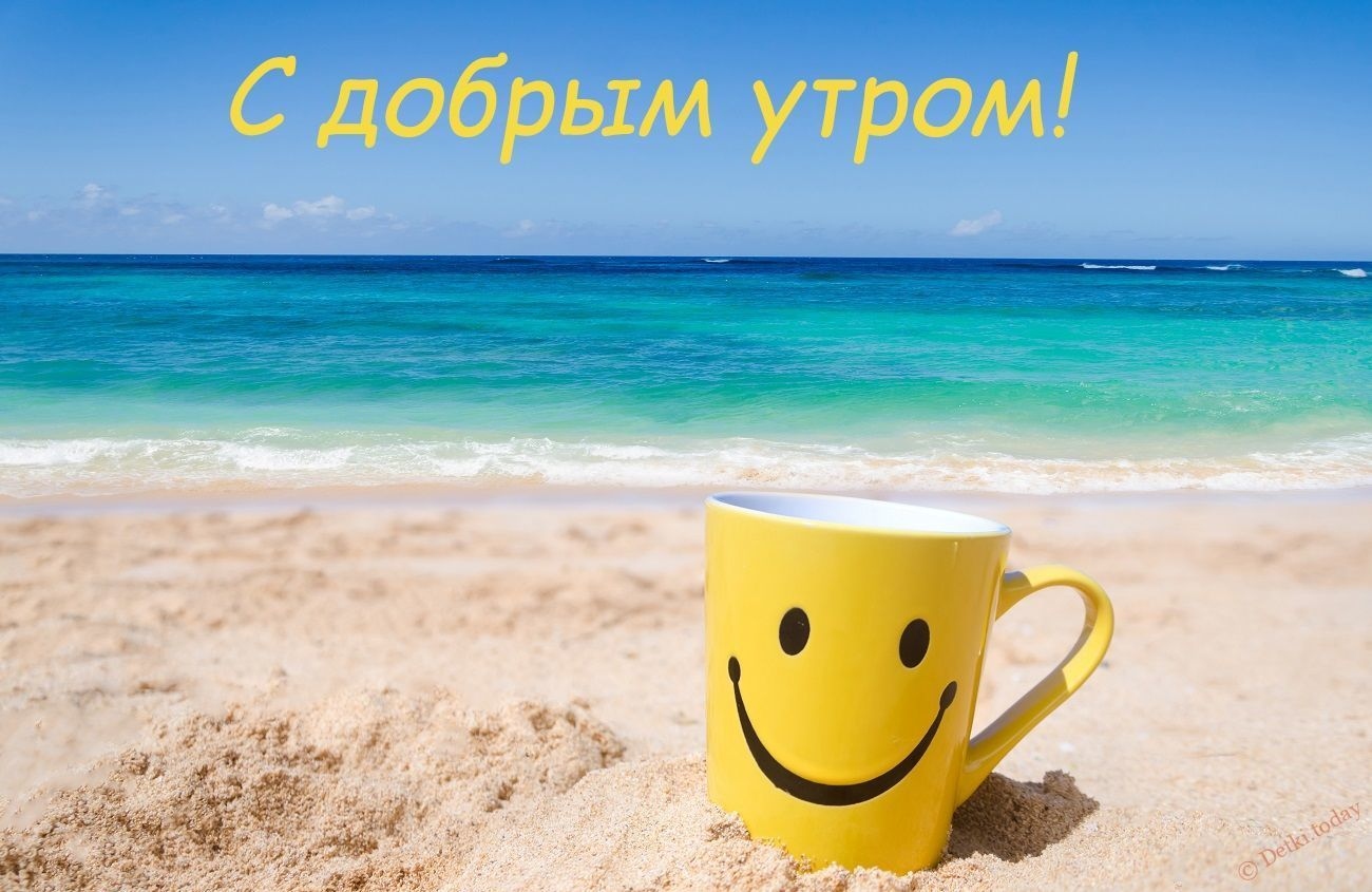 Доброе утро хорошего дня картинки открытки пожелания