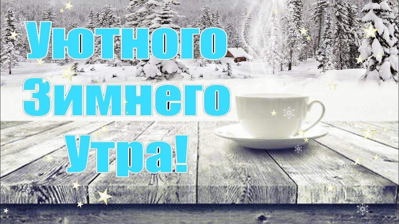 Доброе утро картинки зимние открытки пожелания бесплатно
