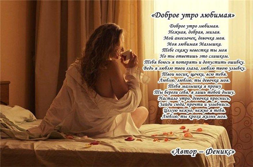 печать самоклеющейся стихи с пожеланиями доброго утра любимой жене время