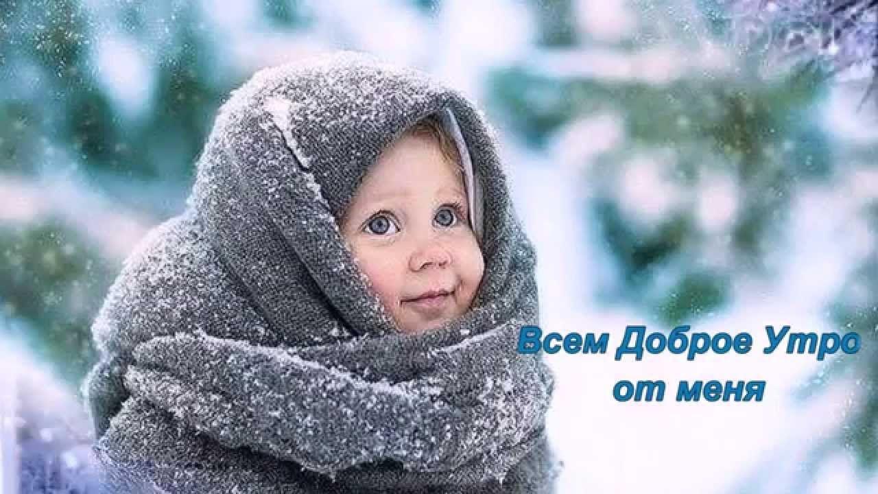 Доброе зимнее утро и хорошего дня картинки открытки пожелания