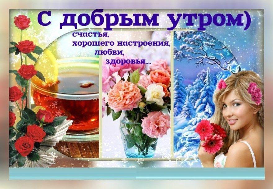 Доброе воскресное утро и хорошего настроения красивые картинки, открытки с надписями. Скачать можно бесплатно без регистрации.