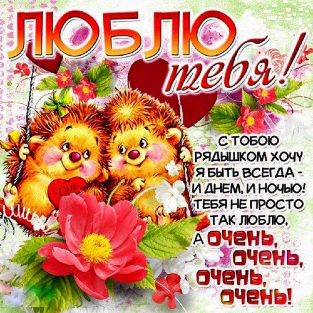 Добрые красивые пожелания любимому картинки открытки бесплатно
