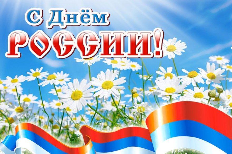 Государственные праздники России картинки анимации открытки фотографии